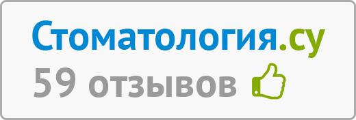 Стоматология Смайл на Татарской - отзывы на сайте Ryazan.Stomatologija.su